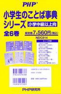 <<児童書・絵本>> 小学生のことば事典シリーズ 全6巻
