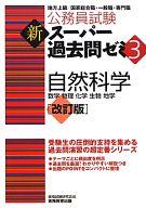 <<政治・経済・社会>> 新スーパー過去問ゼミ3 自然科学 改訂版 / 資格試験研究会