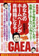 <<コンピュータ>> あなたのホームページが賽銭箱になる / 松野恵介