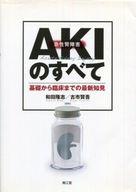 <<健康・医療>> AKI(急性腎障害)のすべて / 和田タカ志