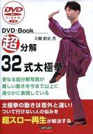 <<スポーツ>> 超分解32式太極拳 DVDつき / 大畑裕史