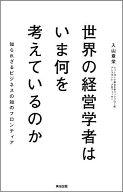 <<ビジネス>> 世界の経営学者はいま何を考えているのか 知られざるビジネスの知のフロンティア / 入山章栄