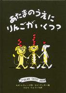 <<児童書・絵本>> あたまのうえにりんごがいくつ? / ロイ・マッキー