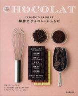 <<生活・暮らし>> 秘密のチョコレートレシピ: 7人の人気パティシエが教える