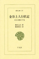 <<歴史・地理>> 金谷上人行状記 / 横井金谷