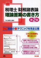 <<政治・経済・社会>> 税理士財務諸表論 理論答案の書き方 2版 / TAC税理士講座