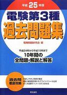 <<産業>> 電験第3種過去問題集 平成25年版 / 電験問題研究会