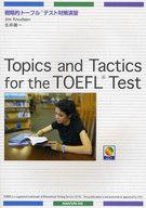 <<語学>> Topics and Tactics for the TOEFL Test-戦略的トーフルテスト対策演習 / ジム・クヌーセン/生井健一