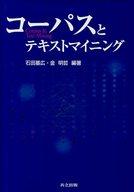 <<科学・自然>> コーパスとテキストマイニング / 石田基広