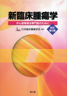 <<健康・医療>> 新臨床腫瘍学 がん薬物療法専門医のために  / 日本臨床腫瘍学会