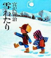 <<児童書・絵本>> 雪わたり / 宮沢賢治