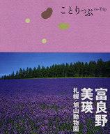 <<歴史・地理>> ことりっぷ 富良野・美瑛 札幌・旭山動物園 / スリージャグス