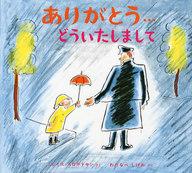 <<児童書・絵本>> ありがとう…どういたしまして / ルイス・スロボトキン