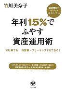<<政治・経済・社会>> 年利15%でふやす資産運用術 / 竹川美奈子
