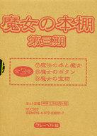 <<児童書・絵本>> 魔女の本棚 第3期 全3巻