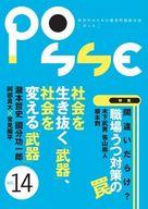 <<政治・経済・社会>> POSSE vol.14 間違いだらけ?職場うつ対策の罠