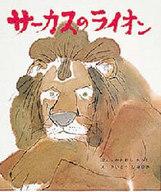 <<児童書・絵本>> サーカスのライオン / 川村たかし
