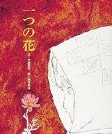 <<児童書・絵本>> 一つの花 / 今西祐行