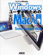 <<科学・自然>> Windowsユーザーのための 実践的Mac入門 Snow Leopard対応版