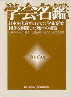 <<趣味・雑学>> 学会名鑑 2007~9年版