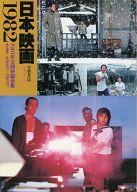 <<趣味・雑学>> 日本映画1982 シネアルバム88 / 佐藤忠男/山根貞男