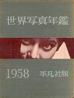 <<歴史・地理>> 世界写真年鑑 1958 / 世界写真年鑑1958編集委員会