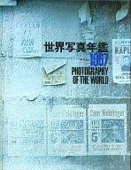 <<歴史・地理>> 世界写真年鑑 1967 / 世界写真年鑑1967編集委員会