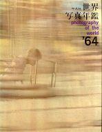 <<歴史・地理>> 世界写真年鑑 '64 / 世界写真年鑑1964編集委員会