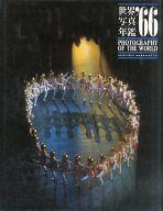 <<歴史・地理>> 世界写真年鑑 '66 / 世界写真年鑑1966編集委員会