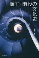 <<産業>> 梯子・階段の文化史 / 稲田愿