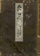 <<趣味・雑学>> 花月 解説参考謡本 3‐4  / 丸岡桂