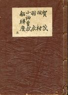 <<趣味・雑学>> 観世流謡曲教本 3 / 丸岡明
