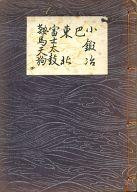 <<趣味・雑学>> 観世流謡曲教本 4 / 丸岡明