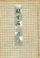 <<趣味・雑学>> 殺生石 観世流改訂謡本 内 20 / 井上頼国/丸岡桂/観世清之