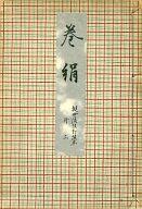 <<芸術・アート>> 巻絹 観世流改訂謡本 外 3 / 井上頼国/丸岡桂/観世清之