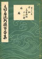<<趣味・雑学>> 喜多流新撰百番集 16 / 喜多六平太