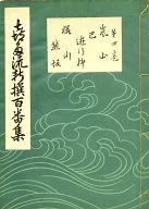 <<趣味・雑学>> 喜多流新撰百番集 4 / 喜多六平太