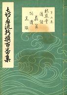 <<趣味・雑学>> 喜多流新撰百番集 5 / 喜多六平太