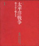 <<歴史・地理>> 太平洋戦争 1 我らかく戦えり / 戦争体験者の会/中野五郎