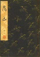 <<趣味・雑学>> 嵐山 観世流特製壱番本 6‐1(大成版) / 観世左近