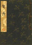 <<趣味・雑学>> 賀茂 観世流特製壱番本 29‐1(大成版) / 観世左近