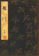 <<趣味・雑学>> 桜川 観世流特製壱番本 5‐4(大成版) / 観世左近