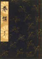 <<芸術・アート>> 巻絹 観世流特製壱番本 41‐4(大成版) / 観世左近