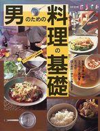 <<趣味・雑学>> 男のための料理の基礎
