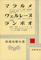 <<歴史・地理>> 世界文学大系 43 マラルメ ヴェルレーヌ ランボオ / 鈴木慎太郎