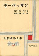 <<歴史・地理>> 世界文学大系 44 モーパッサン / 岡田真吉/中村光夫