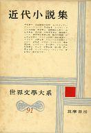 <<エッセイ・随筆>> 世界文学大系 91 近代小説集 / 西川正身