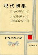 <<歴史・地理>> 世界文学大系 95 現代劇集 / 鳴海四郎