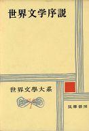<<歴史・地理>> 世界文学大系 別巻1 世界文学序説 / 中野好夫