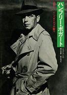 <<芸術・アート>> ハンフリー・ボガード シネアルバム40 / 筈見有弘